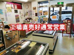 工場直売好井土ヶ谷店 通常営業いたします