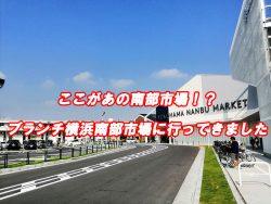ブランチ横浜南部市場 混雑状況 駐車場は?