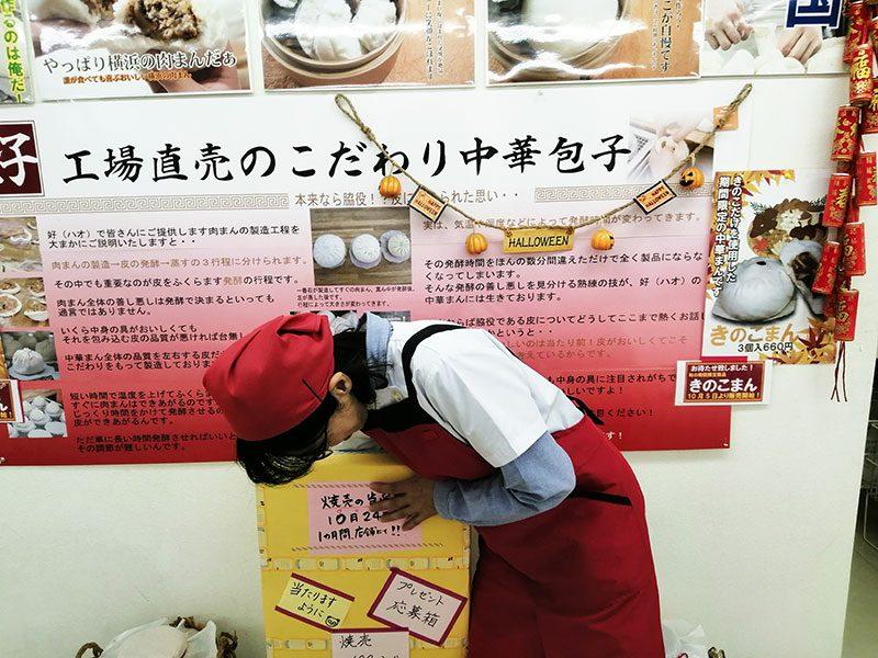 開店10周年記念 焼売100個入 プレゼント企画