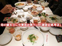 横浜中華街 お粥 おすすめランチ