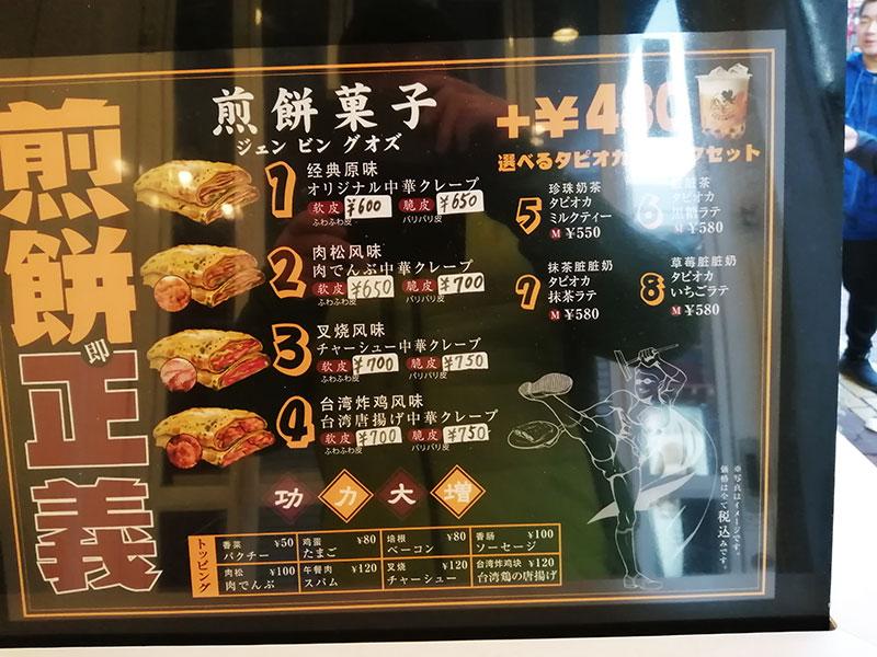 横浜中華街 煎餅侠(ジェンビンシャ) おすすめメニューは?何をたべればいいの?