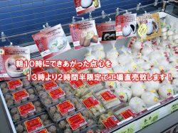 神奈川 わけありの販売所 行列繁盛店