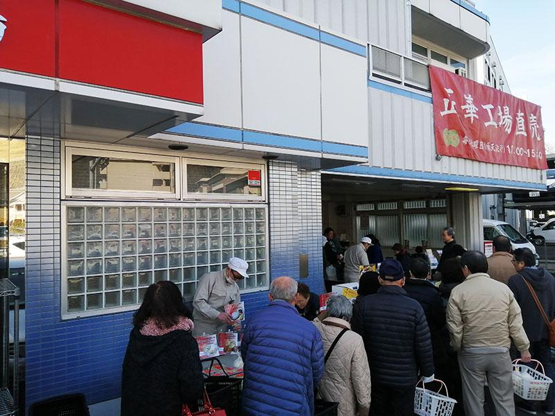 神奈川県 工場直売所 横浜市