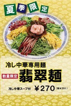 横浜 翡翠麺が食べれるお店 ヒスイメン