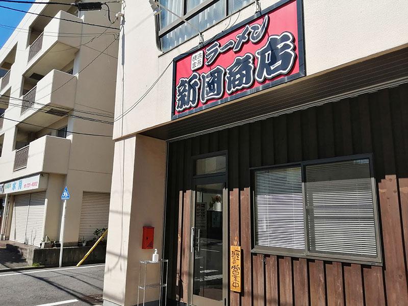 横浜市南区にあるおいしい家系ラーメン屋はどこ?