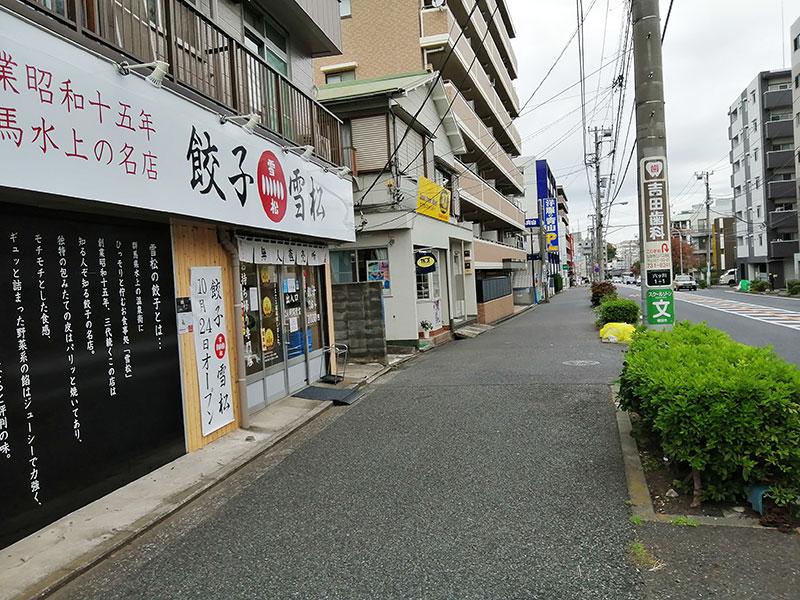 餃子の雪松-井土ヶ谷 弘明寺 販売所