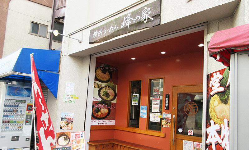 横浜ラーメン 峰の家 家系ラーメンの味は?