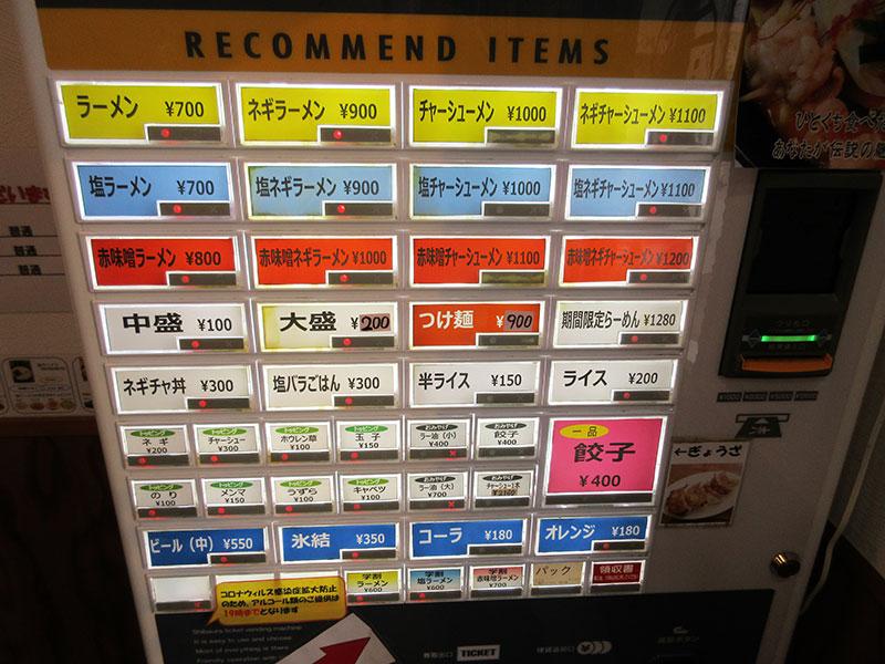 京急富岡駅 峰の家 メニューは?