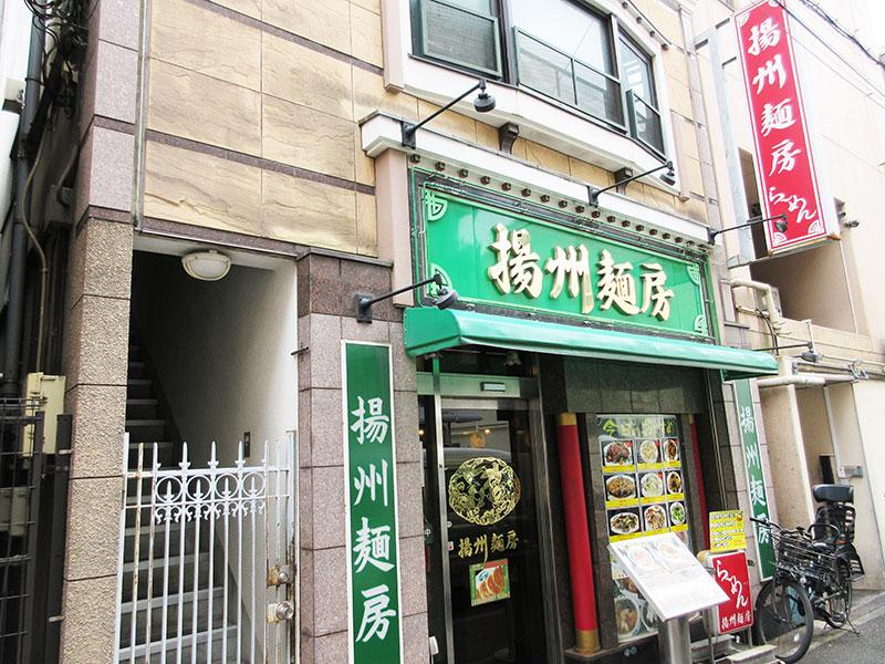 横浜中華街 おすすめのラーメンは?
