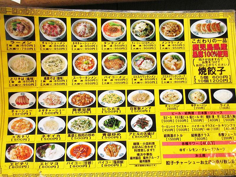 横浜中華街 揚州麺房 タンタンメンはおいしい?