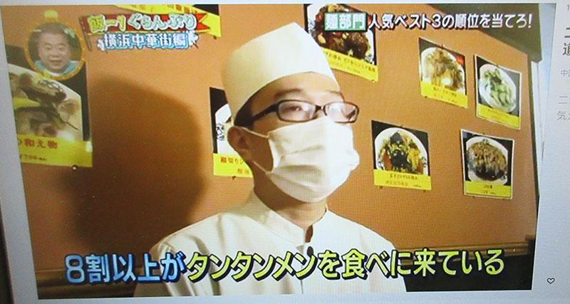 横浜中華街 タンタンメンがおいしいお店はどこ?