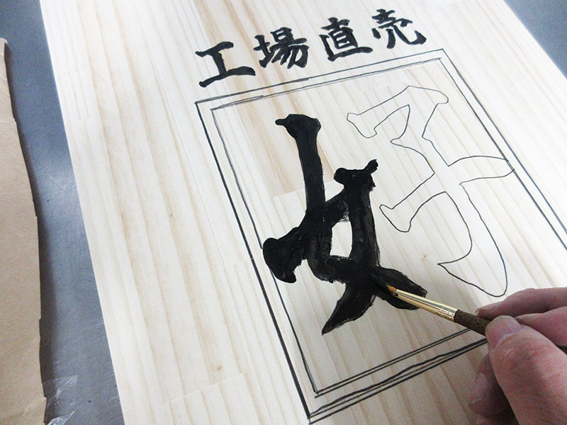 木の看板 手書きで手作り