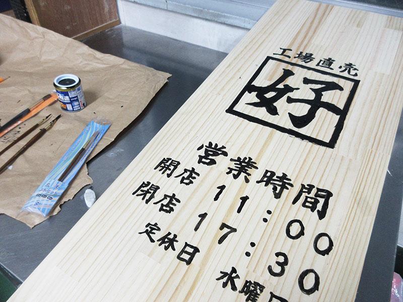 手作り看板 木で作成