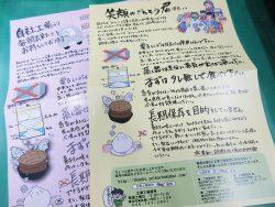工場直売好 食べ方の紙 調理方法