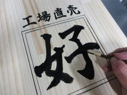 手作り看板 木の看板