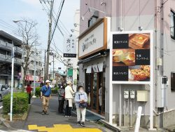 東京ノアレザン井土ヶ谷販売所オープン