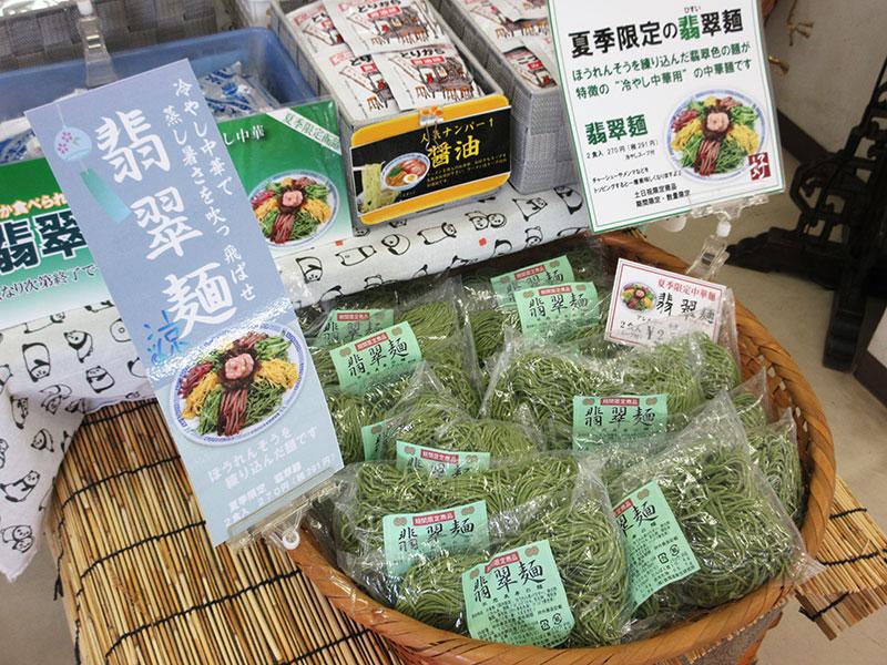 神奈川県 翡翠麺が売っているお店はどこ?