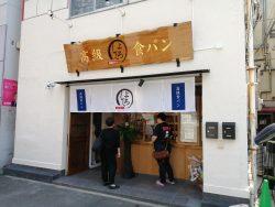 横浜中華街 高級食パンはおいしい?