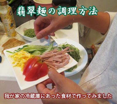翡翠麺の作り方は?翡翠麺の調理方法