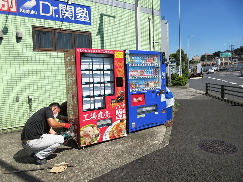 鶴見区 岸谷 点心の自動販売機