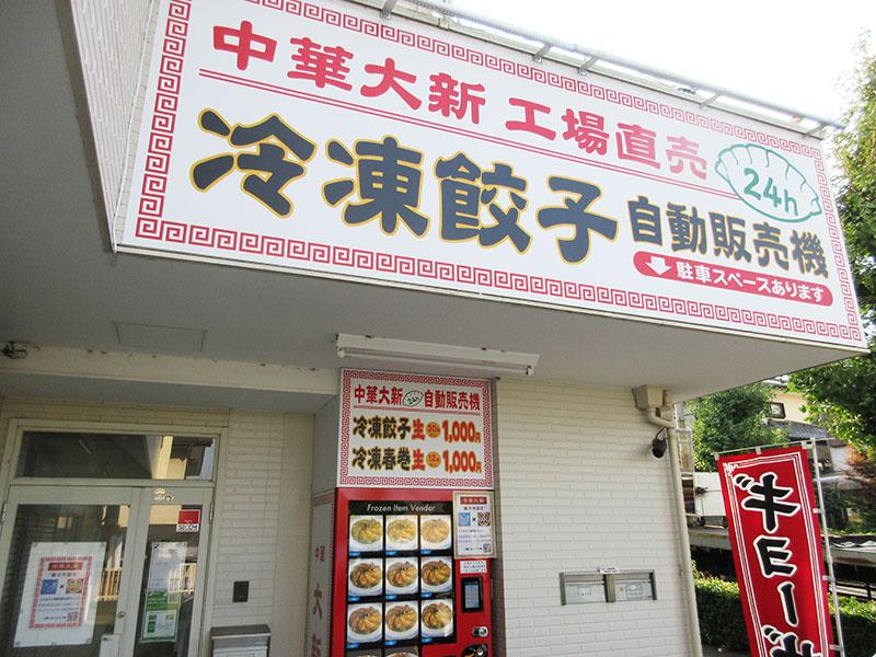 中華大新 餃子はおいしい?