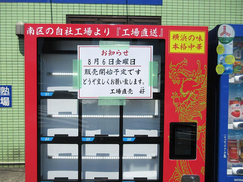 自動販売機 岸谷 焼売 餃子 小籠包