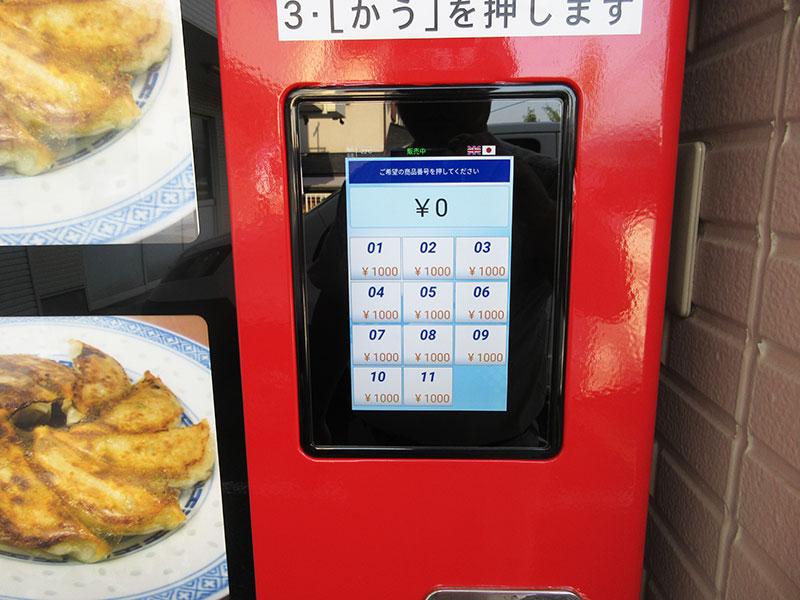 ど冷えもん 横浜で使っている企業は?