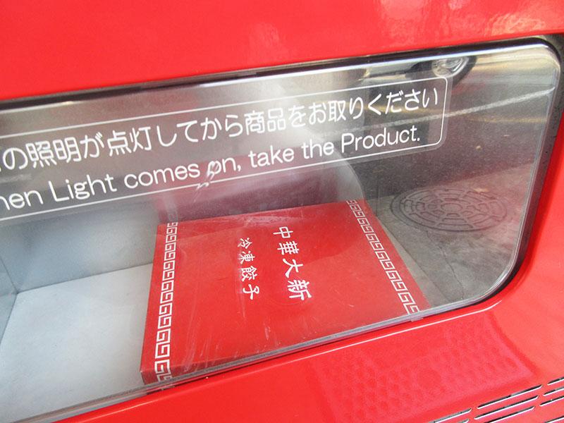 冷凍の点心の自動販売機はどこに設置されている?