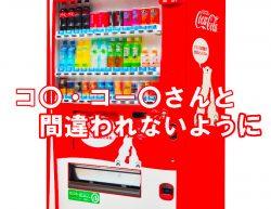 自動販売機 ド冷えもんデザイン