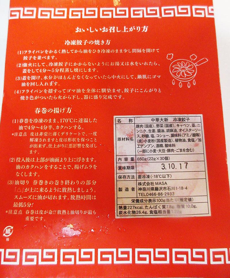 湘南 大新餃子 買える場所は?