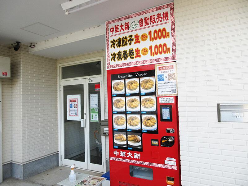 餃子の自動販売機 神奈川県 場所はどこ?