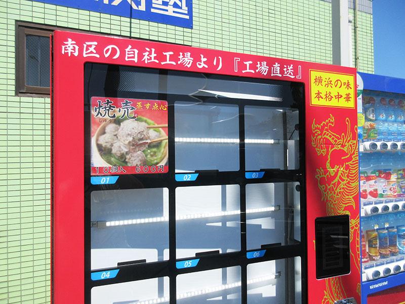 岸谷交差点 焼売の自動販売機