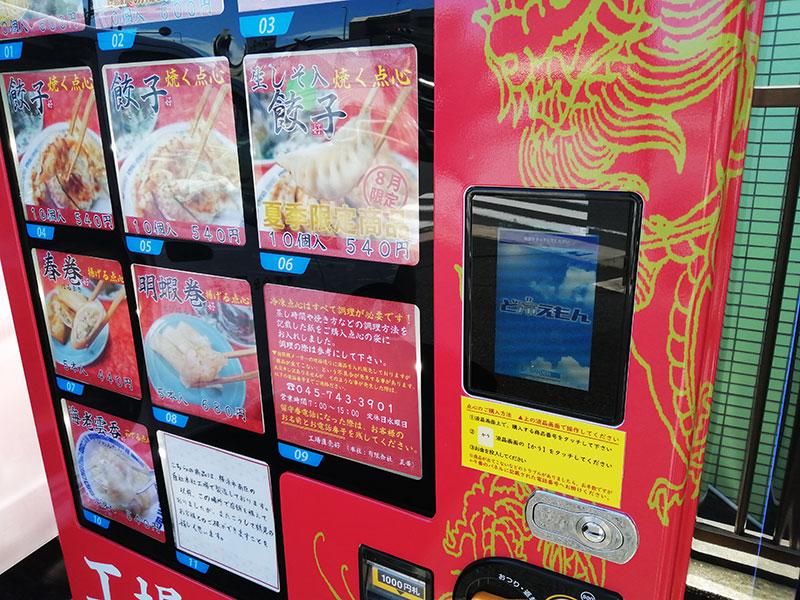 鶴見 岸谷 点心の自動販売機はおいしい?美味しい?