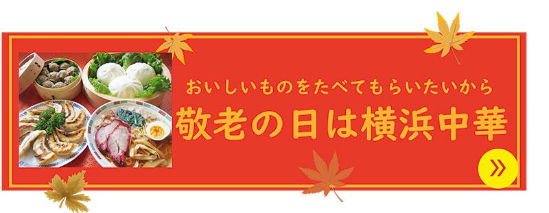 敬老の日 横浜の人気 贈り物
