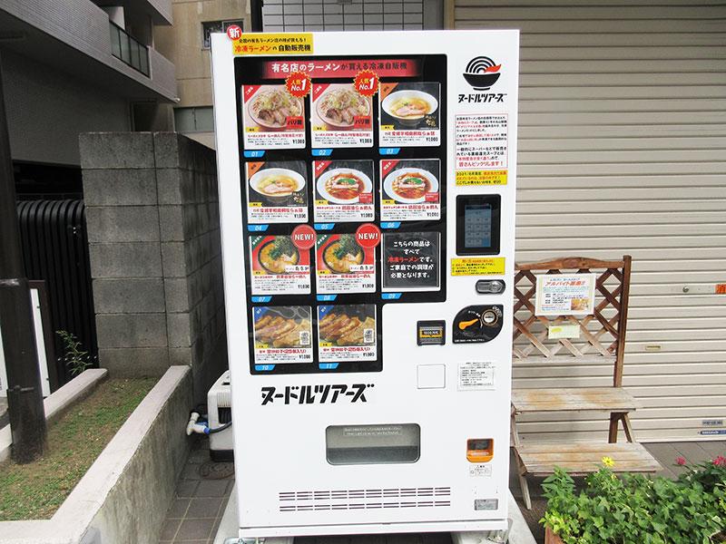鶴見駅西口 バリ男が買えるラーメンの自動販売機