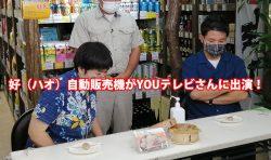 横浜市 テレビで特集された冷凍の自動販売機