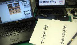 2012年夏・お中元ギフトセット