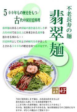 工場直売好 夏季限定商品(翡翠麺)遂に登場!
