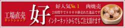 鶴見店1周年の軌跡 【物件との縁】