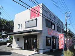 好(ハオ)磯子店