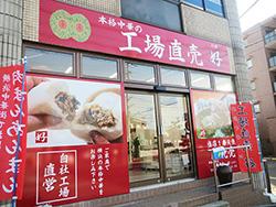 好(ハオ)泉店