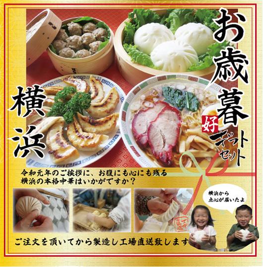 横浜中華街の味 お歳暮中華ギフトセット