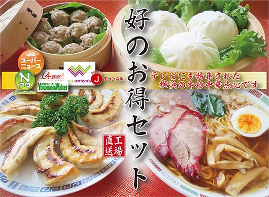 横浜中華街の味 中華ギフトセット