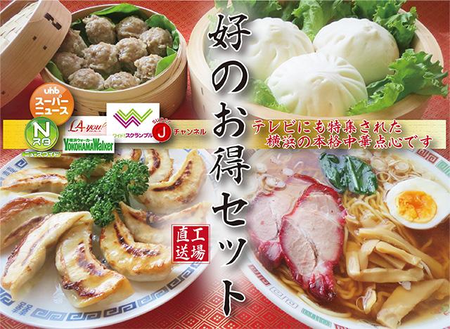 横浜中華街お得なギフトセット