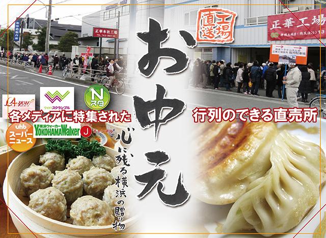 中華お中元 横浜中華街の味 ギフトセット